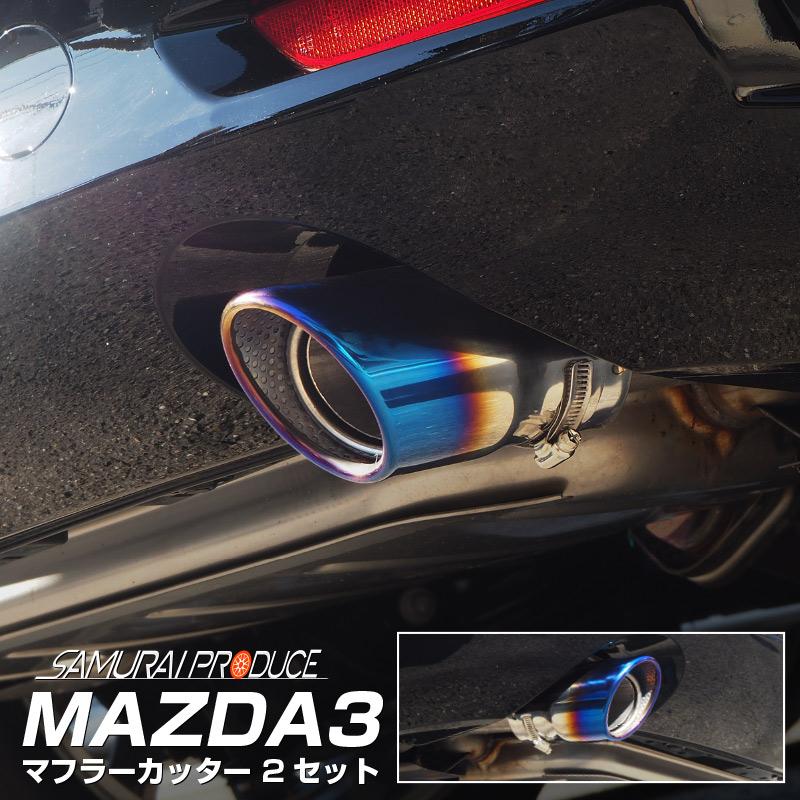 MAZDA3 マツダ3 カスタム オーバル マフラーカッター チタンカラー