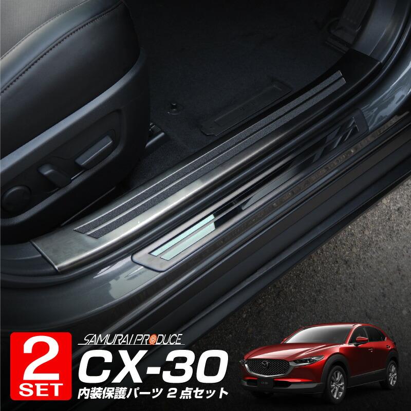 CX-30・内側&外側スカッフプレート