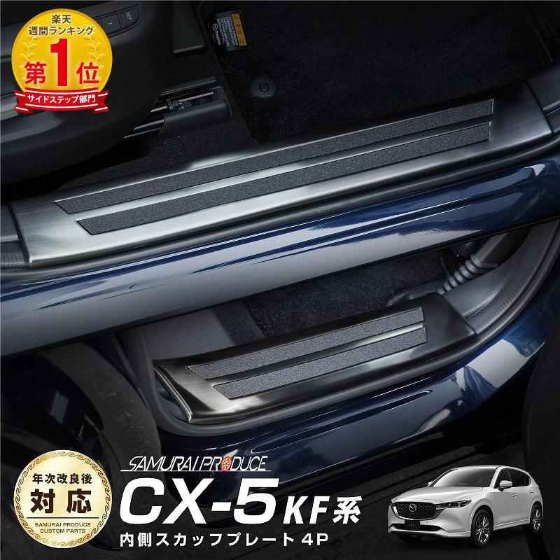 CX-5 サイドステップ内側 スカッフプレート ブラック