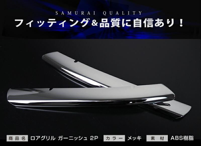 マツダ  CX-5 KF系 CX-8 ロアグリル ガーニッシュ アウトレット