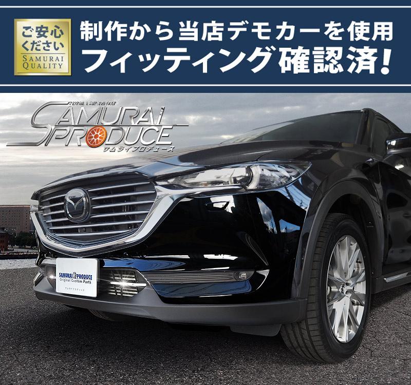 マツダ CX-8 ロアグリル ガーニッシュ アウトレット