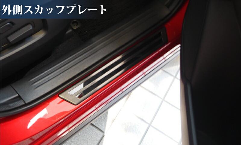 CX-8 内側&外側 スカッフプレート