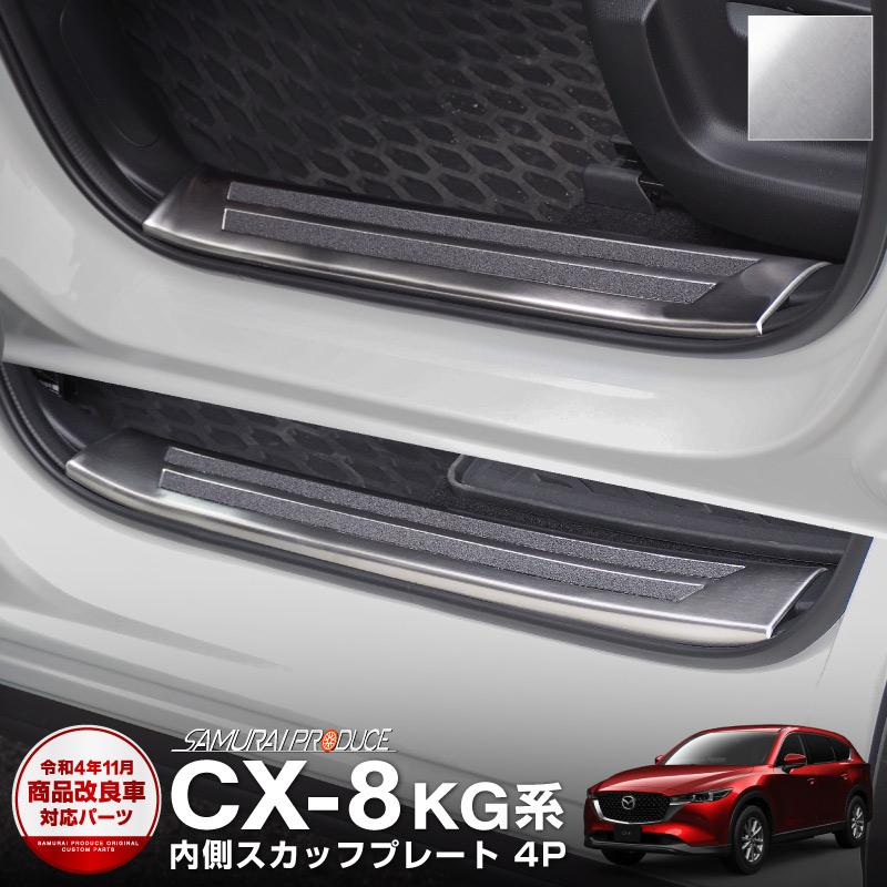 CX-8 スカッフプレート サイドステップ内側