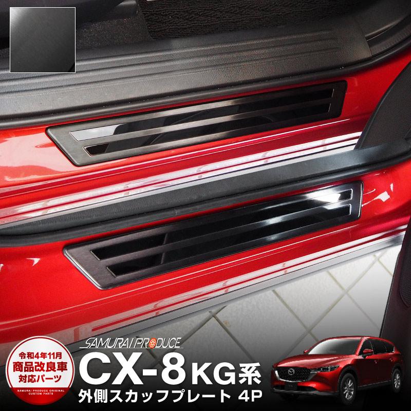 CX-8 サイドステップ外側 スカッフプレート ブラック 4P