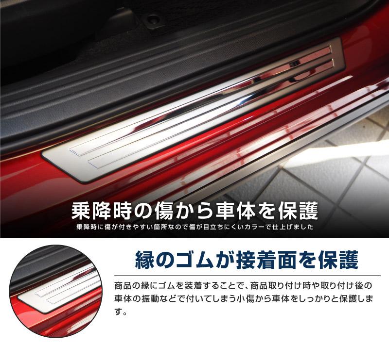 CX-8 サイドステップ外側 スカッフプレート