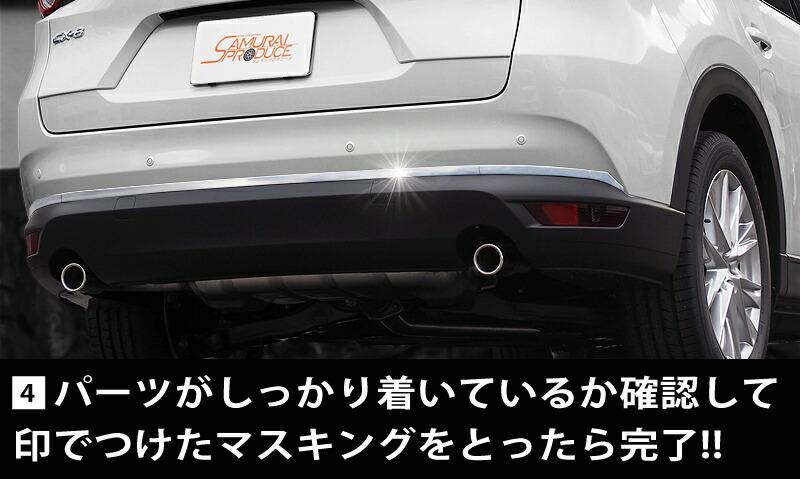 マツダ CX-8 リアバンパー ガーニッシュ 鏡面仕上げ 3P