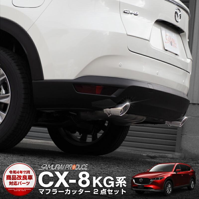 CX-8 オーバルマフラーカッター シルバーカラー