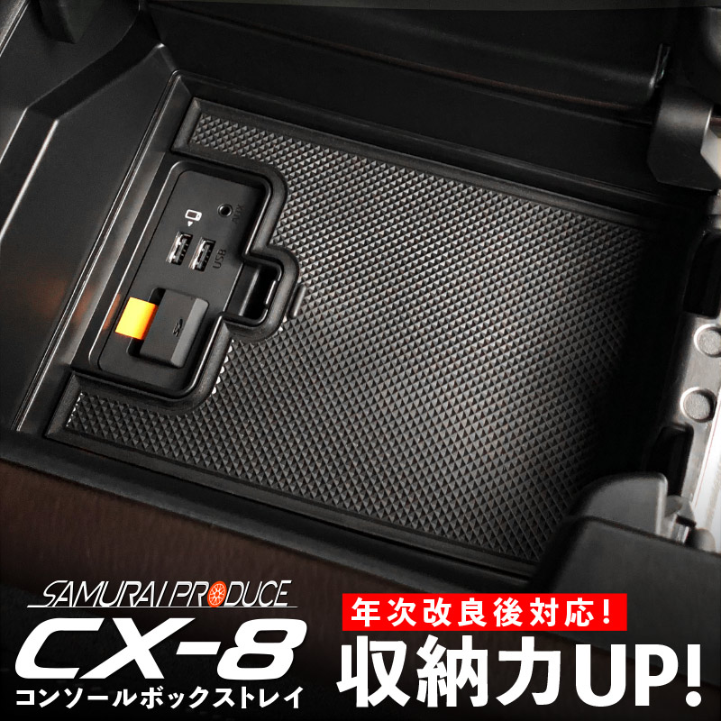 CX-8 コンソールボックストレイフロント用