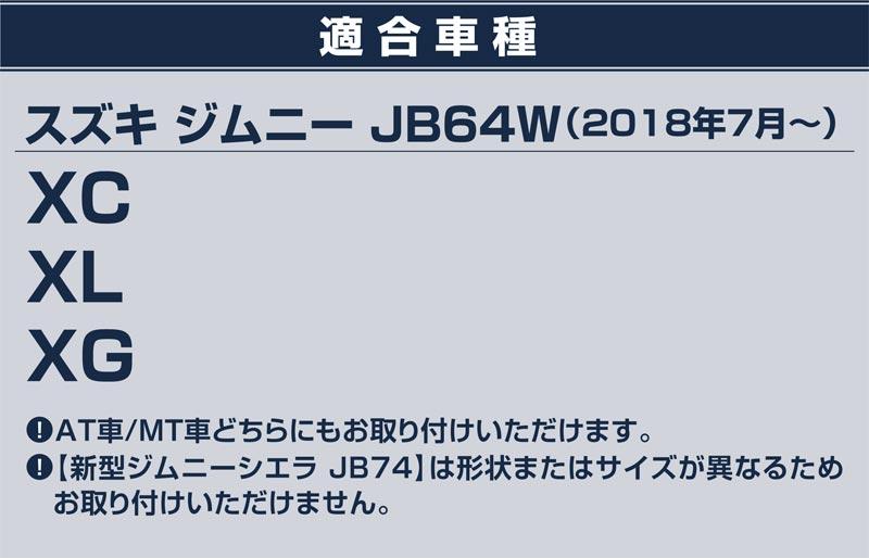 ジムニー JB64W カスタム リアバンパープレート & テールエンドカバー 縞鋼板柄