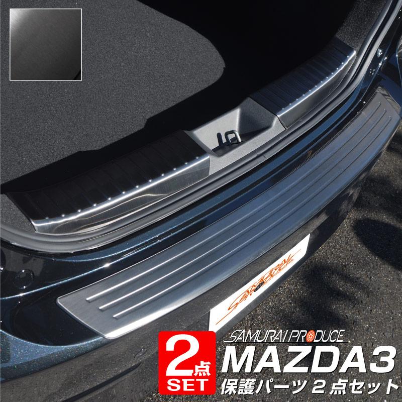 MAZDA3 マツダ3 カスタム リアバンパーステップガード & ラゲッジスカッフプレート