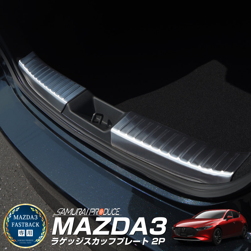 MAZDA3 マツダ3 カスタム ラゲッジスカッフプレート