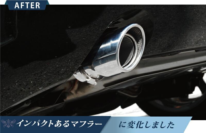 MAZDA3 マツダ3 カスタム オーバルマフラーカッター シルバーカラー