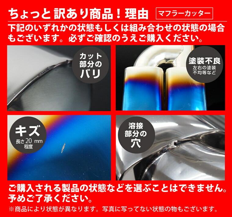 マツダ車 汎用設計 マフラーカッター シルバーカラー スラッシュカット 2本セット