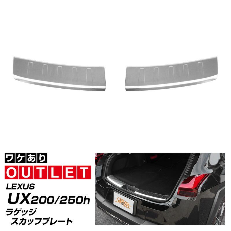 UX UX200 UX250h ラゲッジスカッフプレート シルバーヘアライン