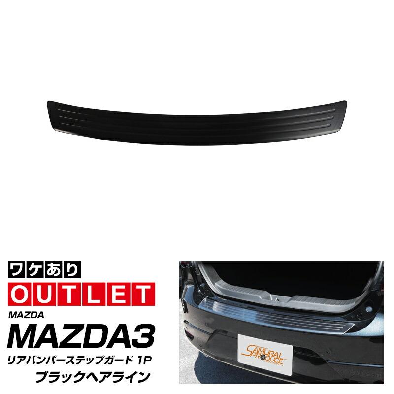 マツダ MAZDA3 リアバンパーステップガード アウトレット