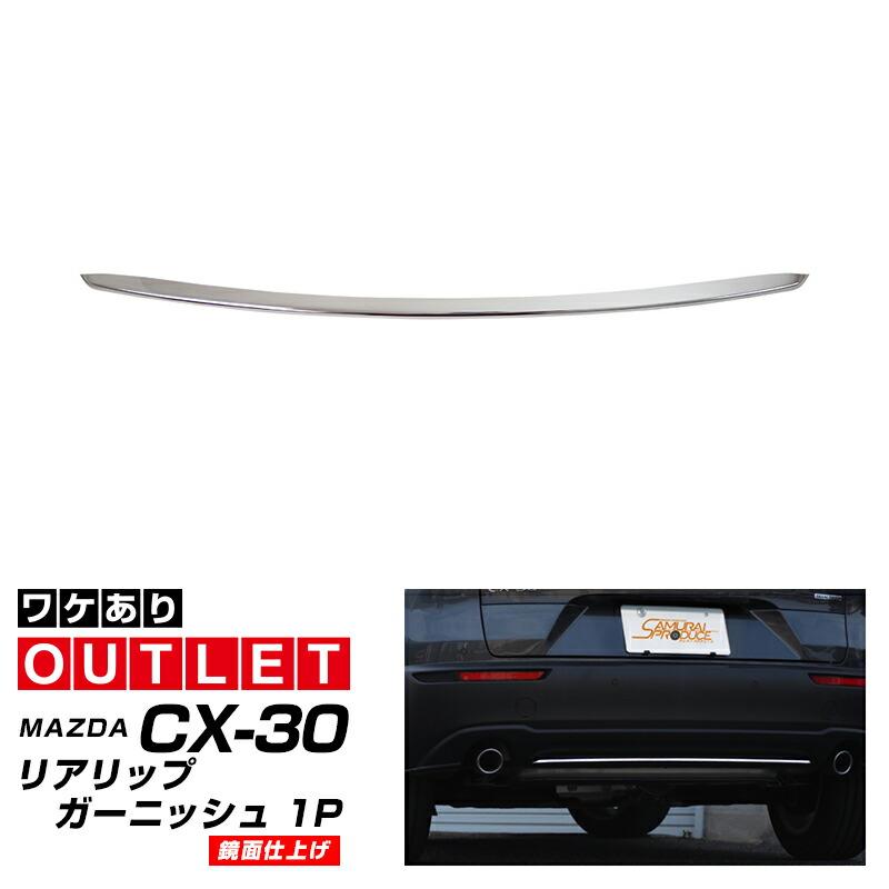 CX-30 リアリップガーニッシュ 鏡面仕上げ 1P