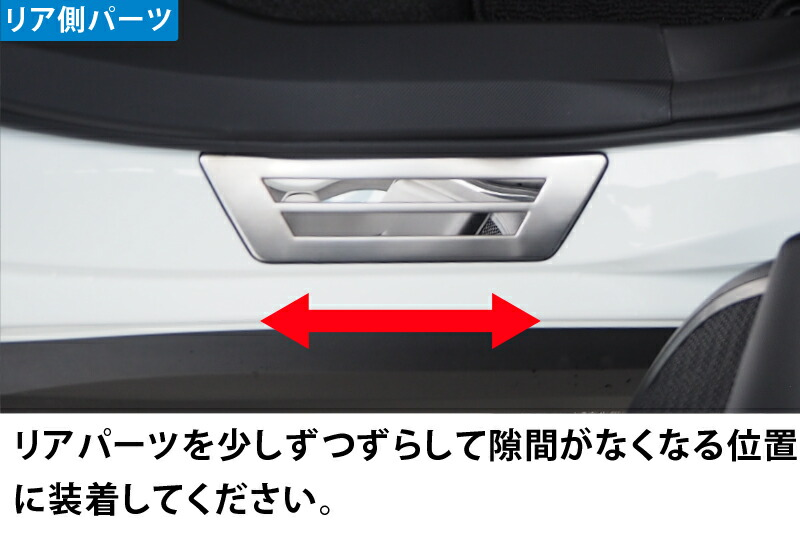 トヨタ ライズ ダイハツ ロッキー 外側スカッフプレート アウトレット