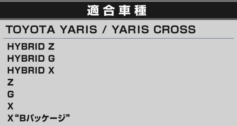 ヤリス/ヤリスクロス ウィンドウスイッチベースパネル ピアノブラック