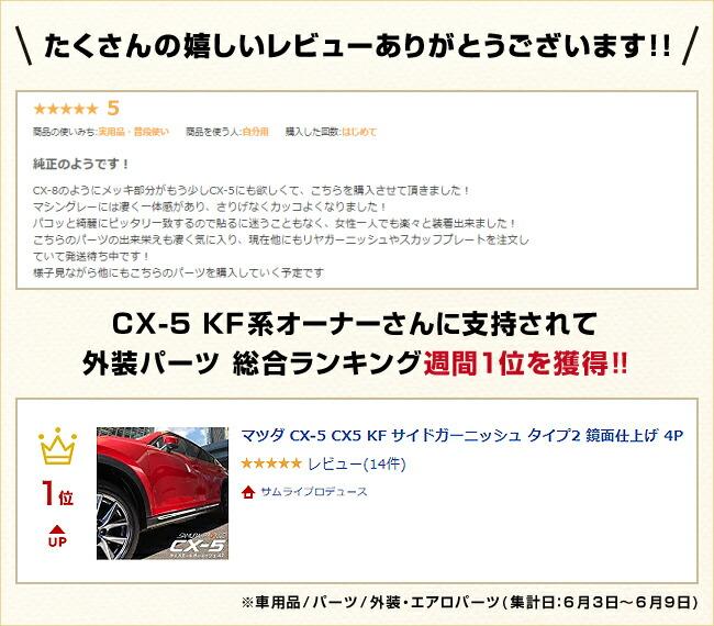 CX-5 サイドガーニッシュ