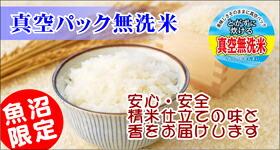 真空無洗米