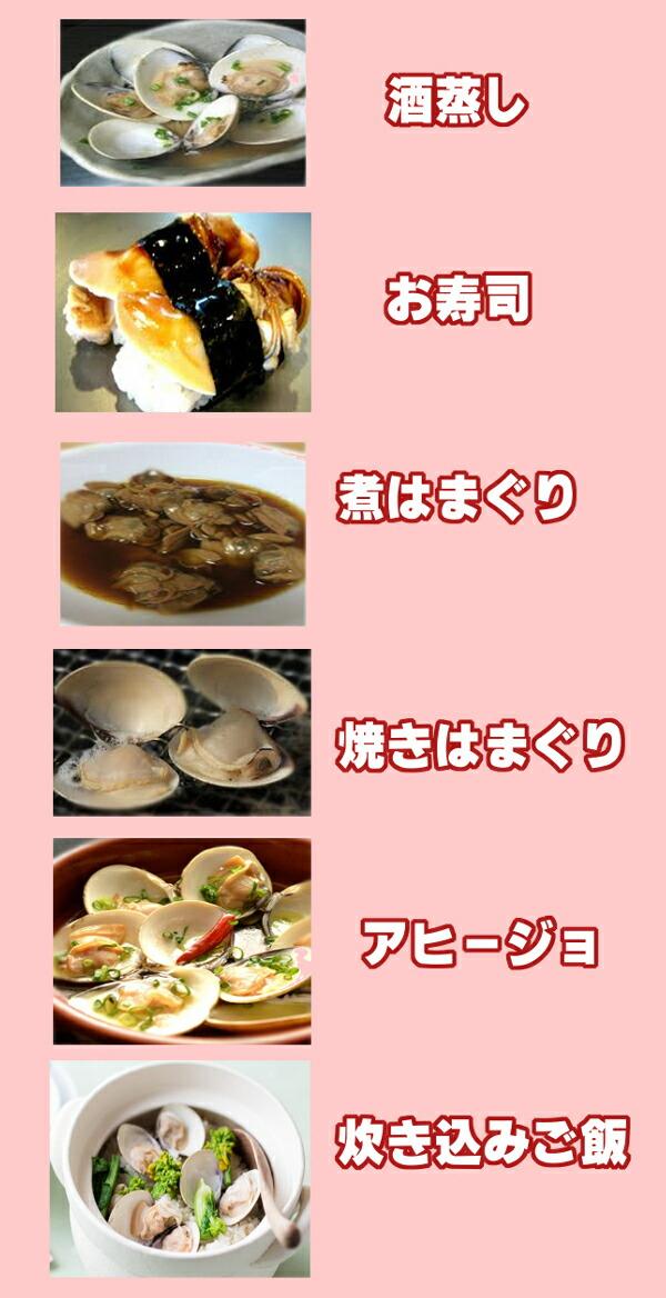 熊本県有明海産【天然地物活はまぐり】料理方法がたくさんあります。