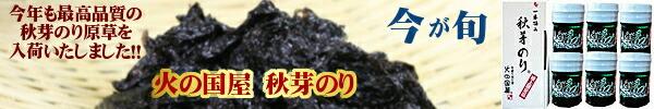 明海の秋の一番積みの高級海苔を使用した海苔のつくだ煮「秋芽のり」