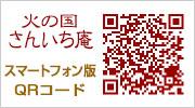 スマートフォン版火の国さんいち庵QRコード