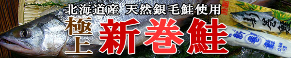 オホーツク産銀毛新巻鮭