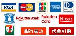 お支払方法、Visa・マスターカード・ジェーシービー、アメリカンエクスプレス、ニコス、セブンイレブン前払い、ローソン前払い、銀行振り込み、代金引換、楽天KC、楽天銀行