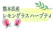 熊本県産ハーブティレモングラス