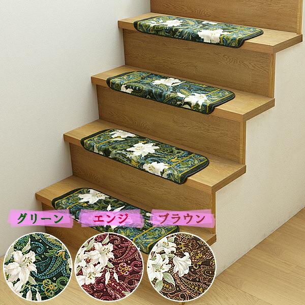 階段マット 滑り止め 13段 65cm×21cm 【ユリ柄】