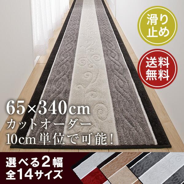 滑り止めマット 日本製 65cm×21cm 【 ユリ柄 】 階段マット おしゃれ 14段