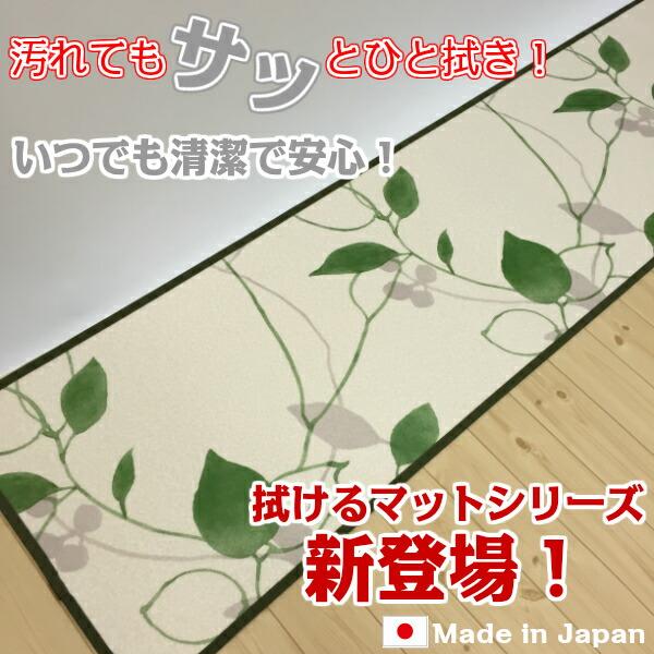 人気!おすすめ★撥水 キッチンマット【リーフ】