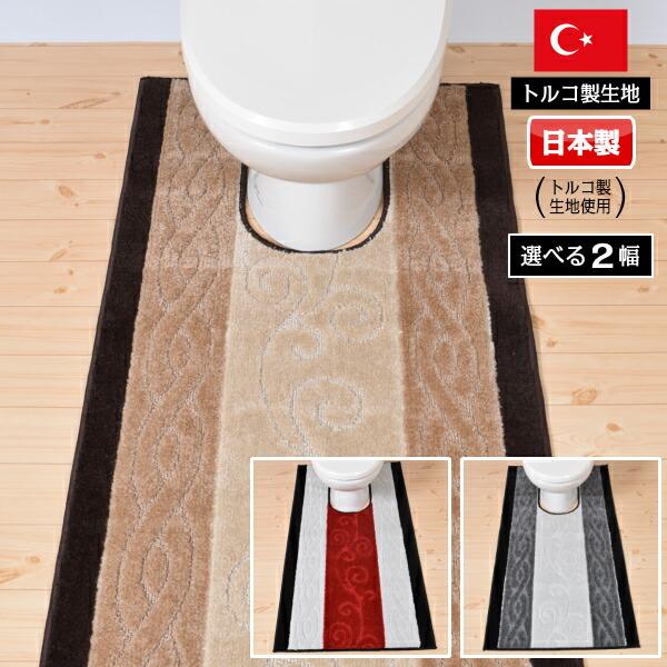 人気おすすめ!トルコ製生地使用ふかふかトイレマット