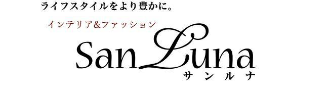 ライフスタイルをより豊かに。 インテリア&ファッション San Luna