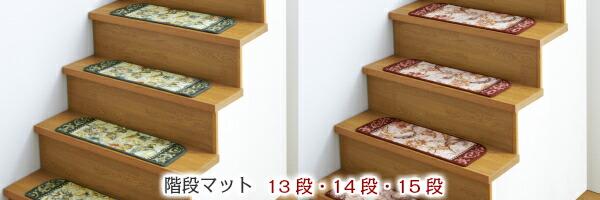 階段マット
