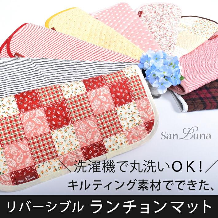 国内縫製で高品質 キルティングランチョンマット