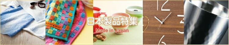 日本製 人気 こだわり made in japan 国産