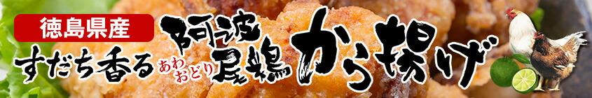 徳島県産 すだち香る阿波尾鶏から揚げ