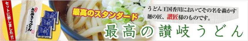 うどんの本場四国で食べられている すだちぶっかけさぬきうどん