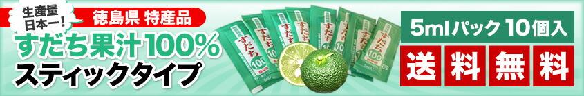 徳島県特産品 すだち果汁100%スティックタイプ