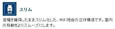 miki_slim.jpg