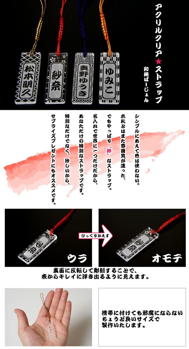 ◆名入れ彫刻◆『アクリルクリア★ストラップ』 和柄(2種類)彫刻ストラップ★