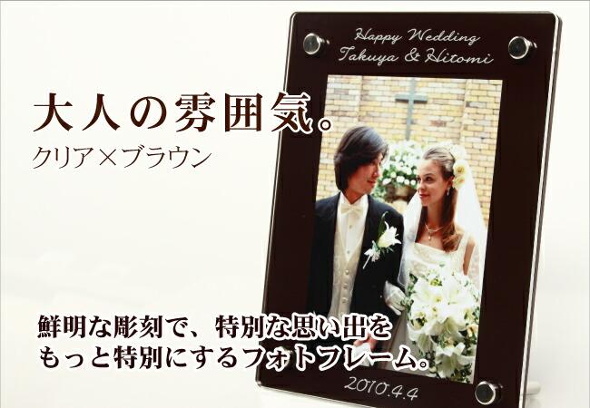 結婚祝い・出産祝いに名入れ彫刻フォトフレーム