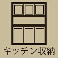 国産キッチン収納家具