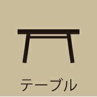国産オーダーテーブル