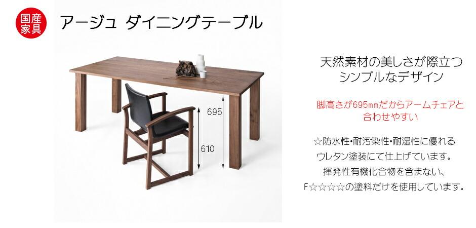 国産ダイニングテーブル アージュ ダイニングテーブル レグナテック 国産家具 無垢材オーダーテーブル