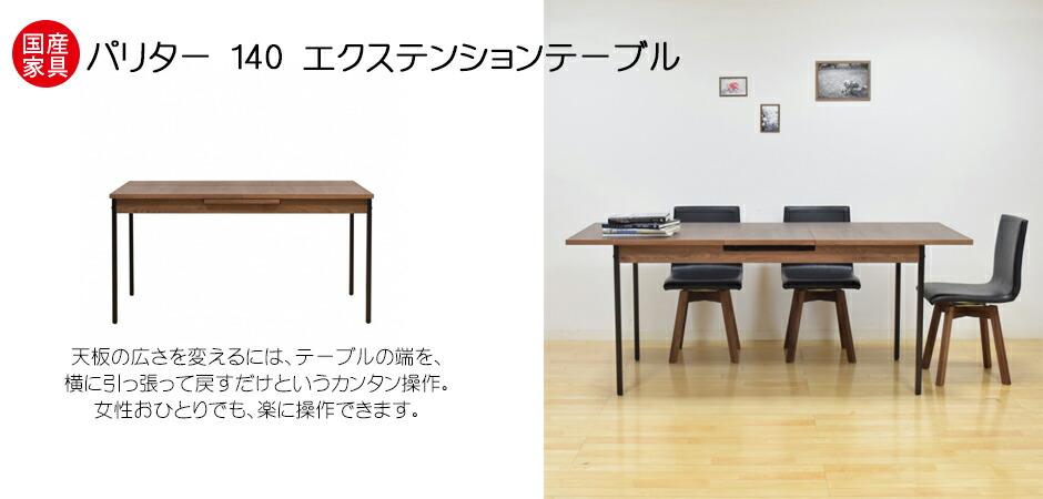 国産テーブル 伸長式 パリター 140 エクステンションテーブル ダイニングテーブル レグナテック 国産家具 無垢材オーダーテーブル
