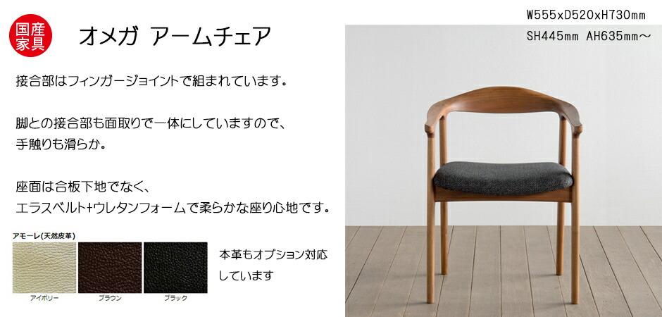 国産チェア 椅子 日本製 ダイニングチェア オメガ アームチェア シキファニチア 国産家具 無垢材オーダーチェア