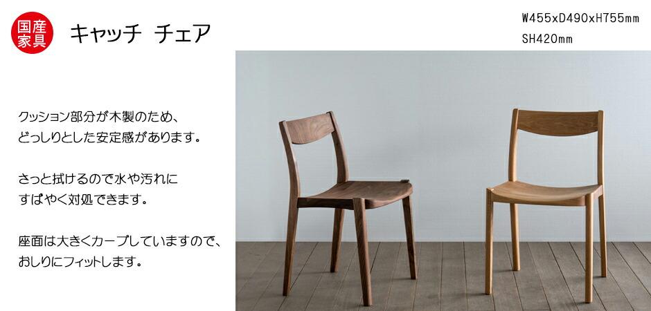 シキファニチア 国産チェア 板座 椅子 日本製 ダイニングチェア キャッチ チェア シキファニチア 国産家具 無垢材オーダーチェア